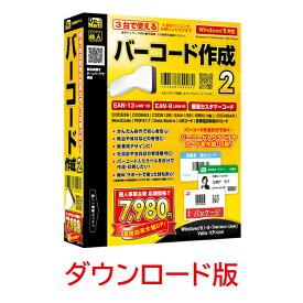 バーコード作成2 DL版 / 販売元:株式会社デネット