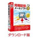 同報配信メールソフト5 DL版 / 販売元:株式会社デネット