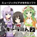 キャラミん Studio ダウンロード版 / 販売元:株式会社AHS