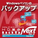HD革命/BackUp Next Ver.4 Standard ダウンロード版 / 販売元:ファンクション