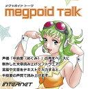 Megpoid Talk ダウンロード版 / 販売元:株式会社インターネット