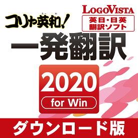 コリャ英和!一発翻訳 2020 for Win / 販売元:ロゴヴィスタ