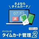 パソコンでタイムカード管理2 100人版 DL版 / 販売元:株式会社デネット
