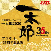 一太郎2020 プラチナ [35周年記念版] 通常版 DL版