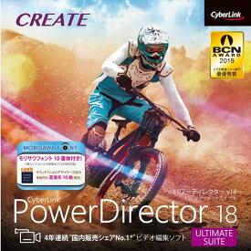 PowerDirector 18 Ultimate Suite ダウンロード版 / 販売元:サイバーリンク株式会社