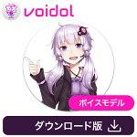 結月ゆかり(CV石黒千尋) Voidol用ボイスモデル