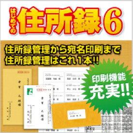 はじめての住所録6 DL版 / 販売元:株式会社アイアールティ