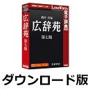 広辞苑 第七版 for win / 販売元:ロゴヴィスタ株式会社