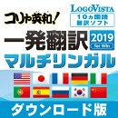 コリャ英和!一発翻訳 2019 for Win マルチリンガル / 販売元:ロゴヴィスタ株式会社