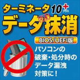 ターミネータ10plus データ完全抹消 BIOS/UEFI版 ダウンロード版 / 販売元:AOSデータ株式会社