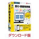 受付・順番発券機 DL版 / 販売元:株式会社デネット
