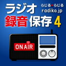 ラジオ 録音 保存4 DL版 / 販売元:株式会社デネット