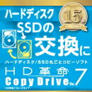 HD革命/CopyDrive Ver.7 CP ダウンロード版 / 販売元:ファンクション