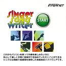 Singer Song Writer Start ダウンロード版 / 販売元:株式会社インターネット