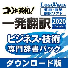 コリャ英和!一発翻訳 2020 for Win ビジネス・技術専門辞書パック / 販売元:ロゴヴィスタ