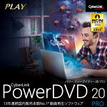 PowerDVD 20 Pro ダウンロード版