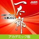 一太郎2021 アカデミック版 DL版