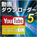 動画ダウンローダー5 DL版 / 販売元:株式会社アイアールティ