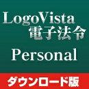 LogoVista電子法令 Personal for Win / 販売元:ロゴヴィスタ株式会社