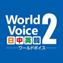 WorldVoice 日中英韓2 ダウンロード版 / 販売元:株式会社高電社