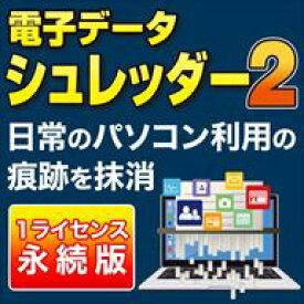 電子データシュレッダー2 ダウンロード版 / 販売元:AOSデータ株式会社