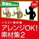 アレンジOK!素材集2 通常版 DL版 / 販売元:株式会社ジャストシステム