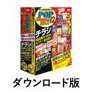 ラベルマイティ POP in Shop12 通常版 / 販売元:株式会社ジャストシステム