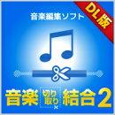 音楽切り取り結合2 DL版 / 販売元:株式会社デネット