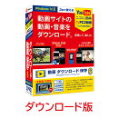 動画 ダウンロード 保存6 DL版 / 販売元:株式会社デネット