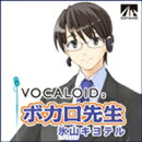 VOCALOID2 ボカロ先生 氷山キヨテル / 販売元:株式会社AHS