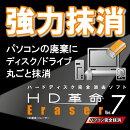HD革命/Eraser Ver.7 パソコン完全抹消 ダウンロード版 / 販売元:ファンクション