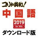 コリャ英和!中国語 2019 for Win / 販売元:ロゴヴィスタ株式会社
