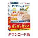 タイプトレーナTrr7 DL版 / 販売元:株式会社デネット