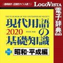 現代用語の基礎知識2020 プラス 昭和・平成編 for Win / 販売元:ロゴヴィスタ