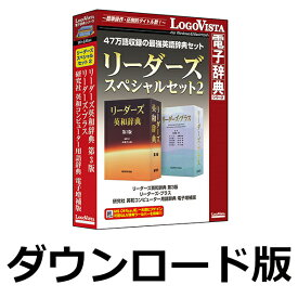 リーダーズスペシャルセット2 for Win / 販売元:ロゴヴィスタ株式会社