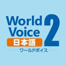 WorldVoice 日本語2 ダウンロード版 / 販売元:株式会社高電社