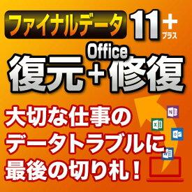 ファイナルデータ11plus 復元+Office修復 ダウンロード版 / 販売元:AOSデータ株式会社