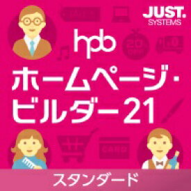 ホームページ・ビルダー21 スタンダード 通常版 DL版 / 販売元:株式会社ジャストシステム