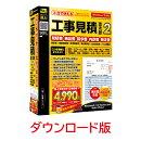 工事見積支太郎2 DL版 / 販売元:株式会社デネット