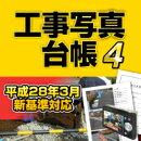 工事写真台帳4 DL版 / 販売元:株式会社デネット