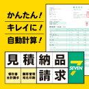 見積・納品・請求7 DL版 / 販売元:株式会社デネット