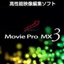 Movie Pro MX3 ダウンロード版 / 販売元:株式会社AHS