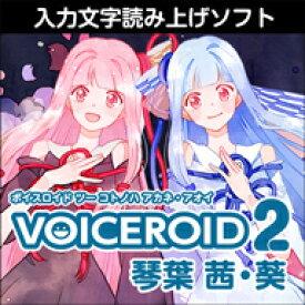 VOICEROID2 琴葉 茜・葵 ダウンロード版 / 販売元:株式会社AHS