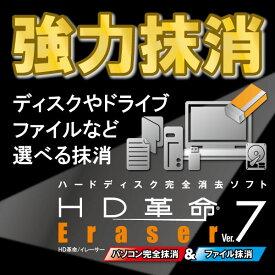 HD革命/Eraser Ver.7 パソコン完全抹消&ファイル抹消 ダウンロード版 / 販売元:ファンクション