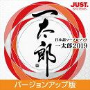 一太郎2019 バージョンアップ版 DL版 / 販売元:株式会社ジャストシステム