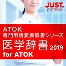 医学辞書2019 for ATOK 通常版 DL版 / 販売元:株式会社ジャストシステム