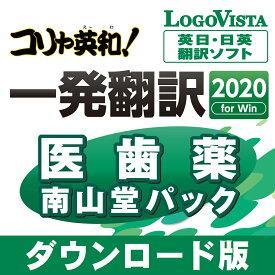 コリャ英和!一発翻訳 2020 for Win 医歯薬南山堂パック / 販売元:ロゴヴィスタ