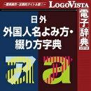 日外 外国人名よみ方・綴り方字典 for Win / 販売元:ロゴヴィスタ株式会社