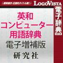 研究社 英和コンピューター用語辞典 電子増補版 for Win / 販売元:ロゴヴィスタ株式会社