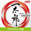 一太郎2019 アカデミック版 DL版 / 販売元:株式会社ジャストシステム